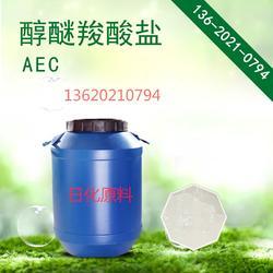清洗剂原料醇醚羧酸盐AEC图片