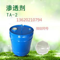 高渗透剂产品原料电解除油粉原料TA-2图片