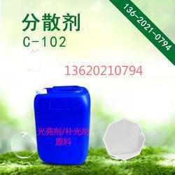 光亮劑 補光劑C-102圖片