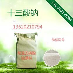 常温无磷除油粉专用原料十三酸钠图片