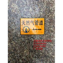 供应天然气管道地面走向牌 标识牌 路径标志贴 警示地贴生产厂家图片