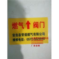 供應8*12燃氣管道地面走向牌 標志牌 標識貼 電力警示地貼生產廠家圖片