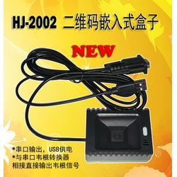 二维码串口手机扫码读写器HJ-2002嵌入式韦根输出图片