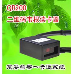 HEJING嵌入式二维码扫描引擎QR200 韦根 手机二维码扫描图片