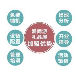 娃娃机加盟、广州娃娃机加盟、爱尚游(优质商家)图片