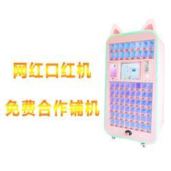 梅州口红机合作-抖音口红机合作-爱尚游零风险(优质商家)图片