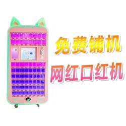 武汉口红机-爱尚游免费加盟-口红机哪里有图片