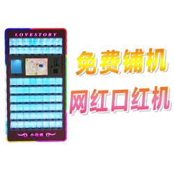 口红机加盟-免费加盟(在线咨询)武汉口红机图片