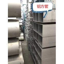 供应 7075 铝方管 铝合金型材 7075-T6 规格全图片
