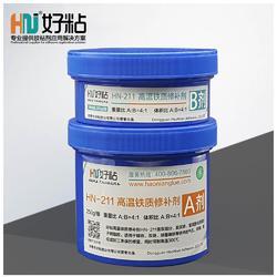 好粘牌廠家供應HN211高溫鑄鐵修補膠 耐300度鑄造件氣孔金屬修補劑圖片