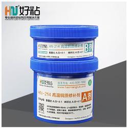 好粘牌廠家供應HN214高溫銅質修補劑 耐300度黃銅件砂眼修補膠圖片