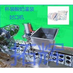 膏体浓缩酸奶灌装封口机 片膜卷膜都可用的封杯机 一机可用多种产品图片