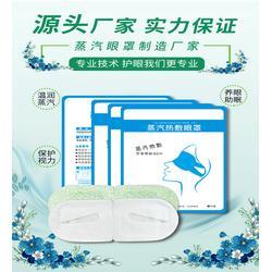 三森优质厂家 中药蒸汽眼罩加工-肇庆中药蒸汽眼罩图片