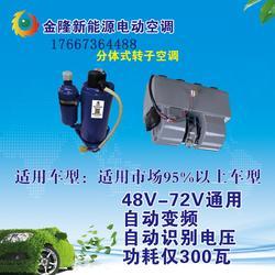 电动空调24v货车专用电动驻车空调节能省电图片