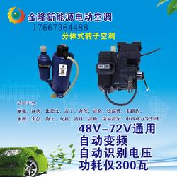 电动驻车空调24v货车专用电动节能空调低噪音更省油图片