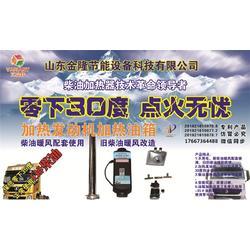 省油变频24v货车柴油驻车暖风机加热油箱加热发动机图片