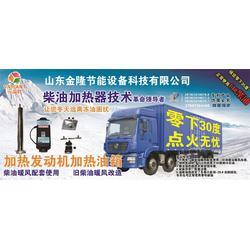 省油节能货车油箱发动机加热器货车专用加热系统零下30度打火无忧图片