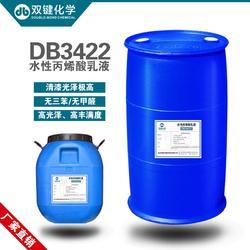 水性丙烯酸树脂 水性羟丙乳液 水性树脂 双键 DB3422 厂家直销图片