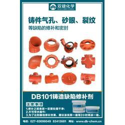 金属修补剂 铸件修补剂 气孔修补剂  双键DB101厂家直销图片