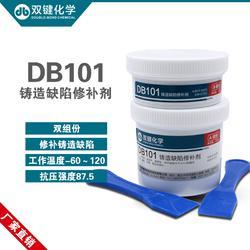 铸铁缺陷修补剂 工业修补剂 金属铸造修补剂 DB101厂家直销图片