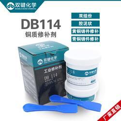 黄铜修补剂 金属修补剂 双键DB114 厂家直销 修补剂图片