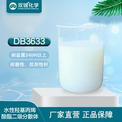 双键厂家直销DB3633可定制水性羟丙分散体丰满度耐性好塑胶漆树脂图片