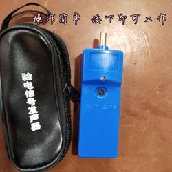 YDF-10kv高压验电信号发生器 验电器心很高检测器图片