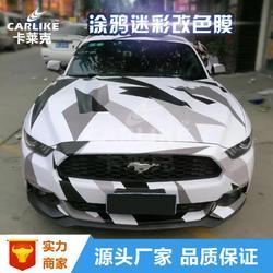 汽车车身改色膜 数码迷彩车身膜 森林沙漠迷彩贴膜 涂鸦膜车贴纸图片