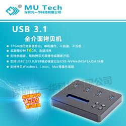 USB3.1全介面拷贝机脱机快拷支持USB3.0/2.0/USB-HDD/NVME/NGFF/MSATA互拷并拷贝与检测一键转换包邮图片