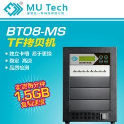 台湾MUTF卡拷贝机BT08-MS1拖7TF内存卡拷贝机H2质量检测包邮图片