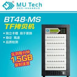 MU台湾原装BT48口脱机拷贝批量1对47多口快速拷贝H2检测哪里有图片