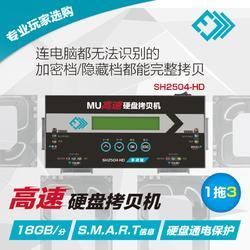 高速硬盘拷贝机一拖三脱机快拷MSATA/NGFF拷贝速度高可达每分钟18GB图片