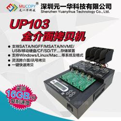 PCIE硬盘拷贝机脱机对拷支持SATA M.2 MSATA 底层复制图片