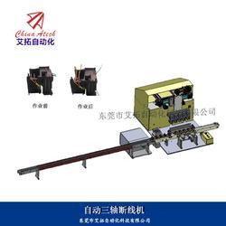 自动断线机五轴机器人变压器、电感等电子零件的端子断线艾拓自动化图片