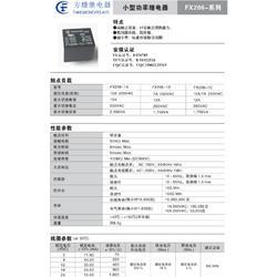 方雄继电器FX206 T73图片