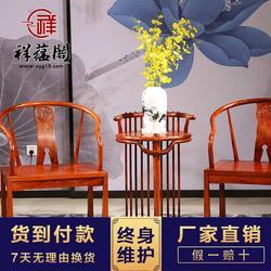 缅甸花梨木圈椅三件套 祥蕴阁小清新红木圈椅定制图片