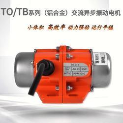 震动电机认准普田生产厂家可可零售图片