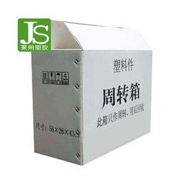 钙塑箱厂定制无毒无味钙塑周转箱