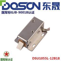 冷冻箱柜电控锁厂家直销电动抽屉锁具自动弹出抽屉锁图片
