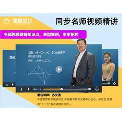 德慧賢達-小學蘇教版數學視頻圖片