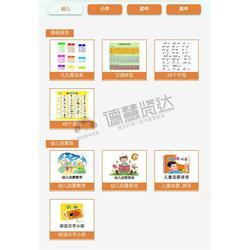 免费的小学课本点读软件-德慧贤达(在线咨询)-小学课本点读图片