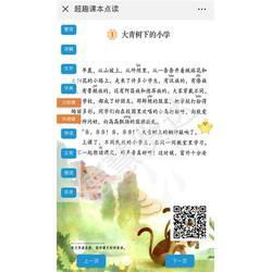 语文点读-德慧贤达-语文点读免费图片
