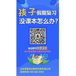 新版人教版-新版人教版语文一年级下册-德慧贤达(优质商家)图片