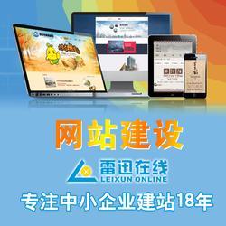 烟台雷迅全网整合营销-制造业网站排名运维-莱山区网站排名运维图片