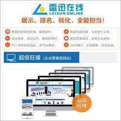 烟台莱山莱阳全网整合营销-烟台雷迅营销方案策划图片
