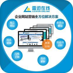 做網站,找煙臺雷迅-龍口網絡推廣尋求合作圖片