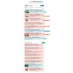 360网络优化报价-烟台雷迅在线图片