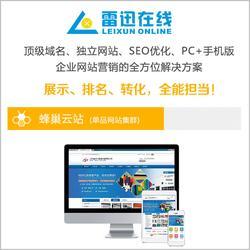 烟台雷迅在线服务好-海阳网络推广寻求合作-莱山区海阳网络推广图片