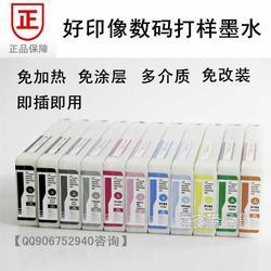 多介質數碼打樣墨水支持多種介質輸出的數碼打樣墨水圖片