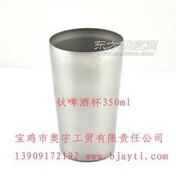 Ticore双层纯钛啤酒杯图片